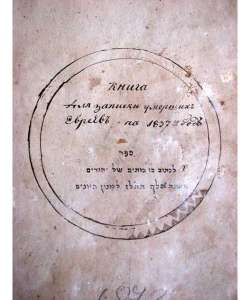 (40KB) Death register from Mogilev Jewish Society. 1837.
